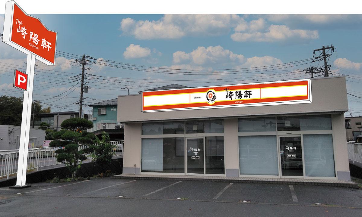 崎陽軒のロードサイド店「環2下永谷店」オープン!デリや菓子・点心類、グッズなど