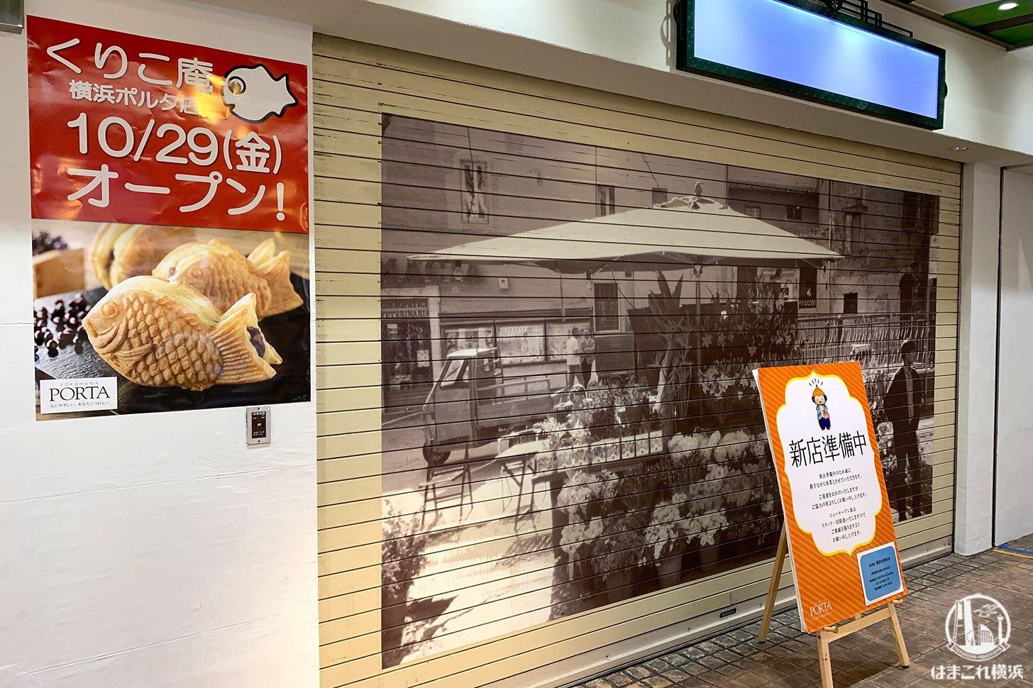 くりこ庵 横浜ポルタ店 外観