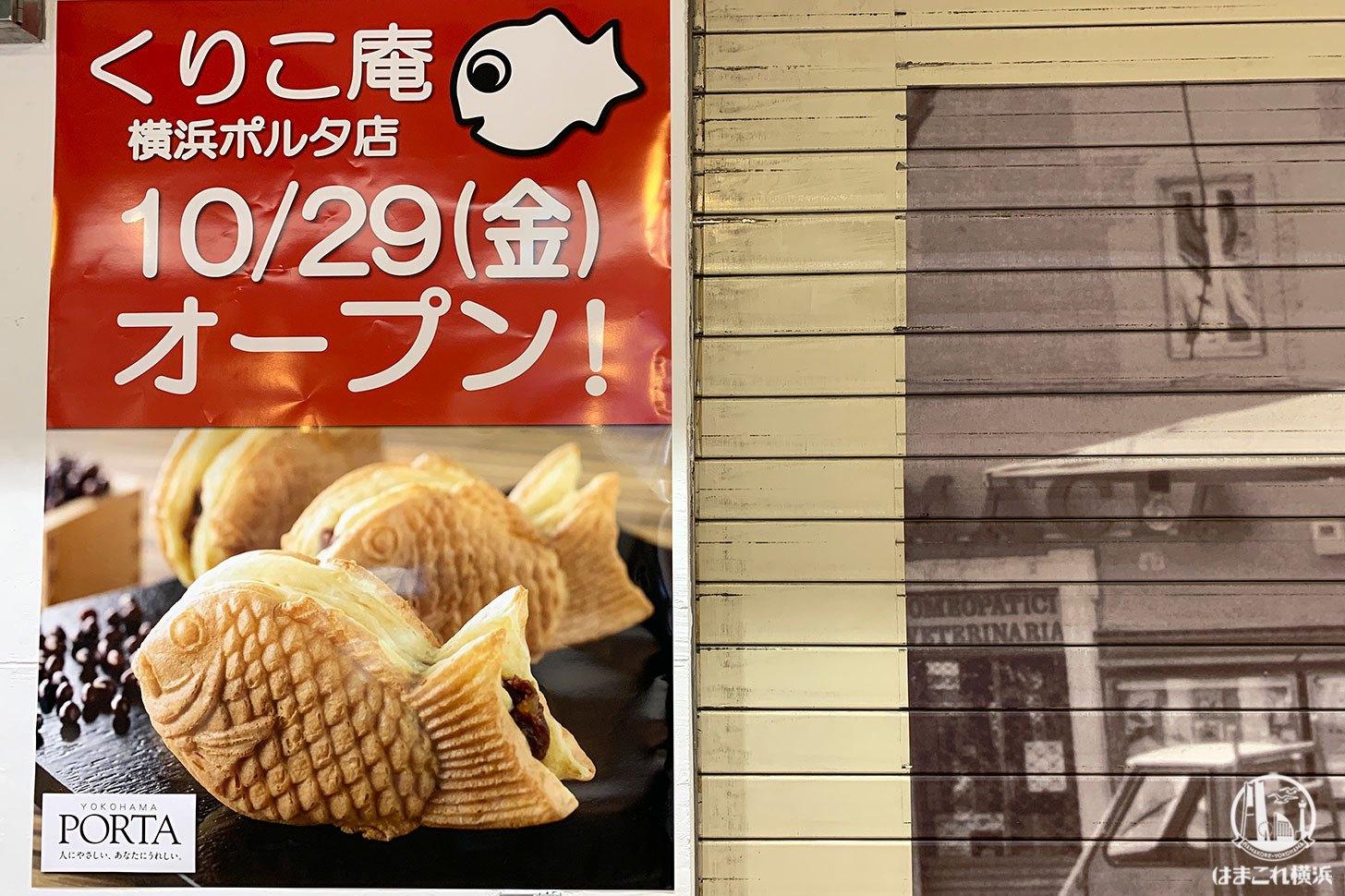 くりこ庵 横浜ポルタ店