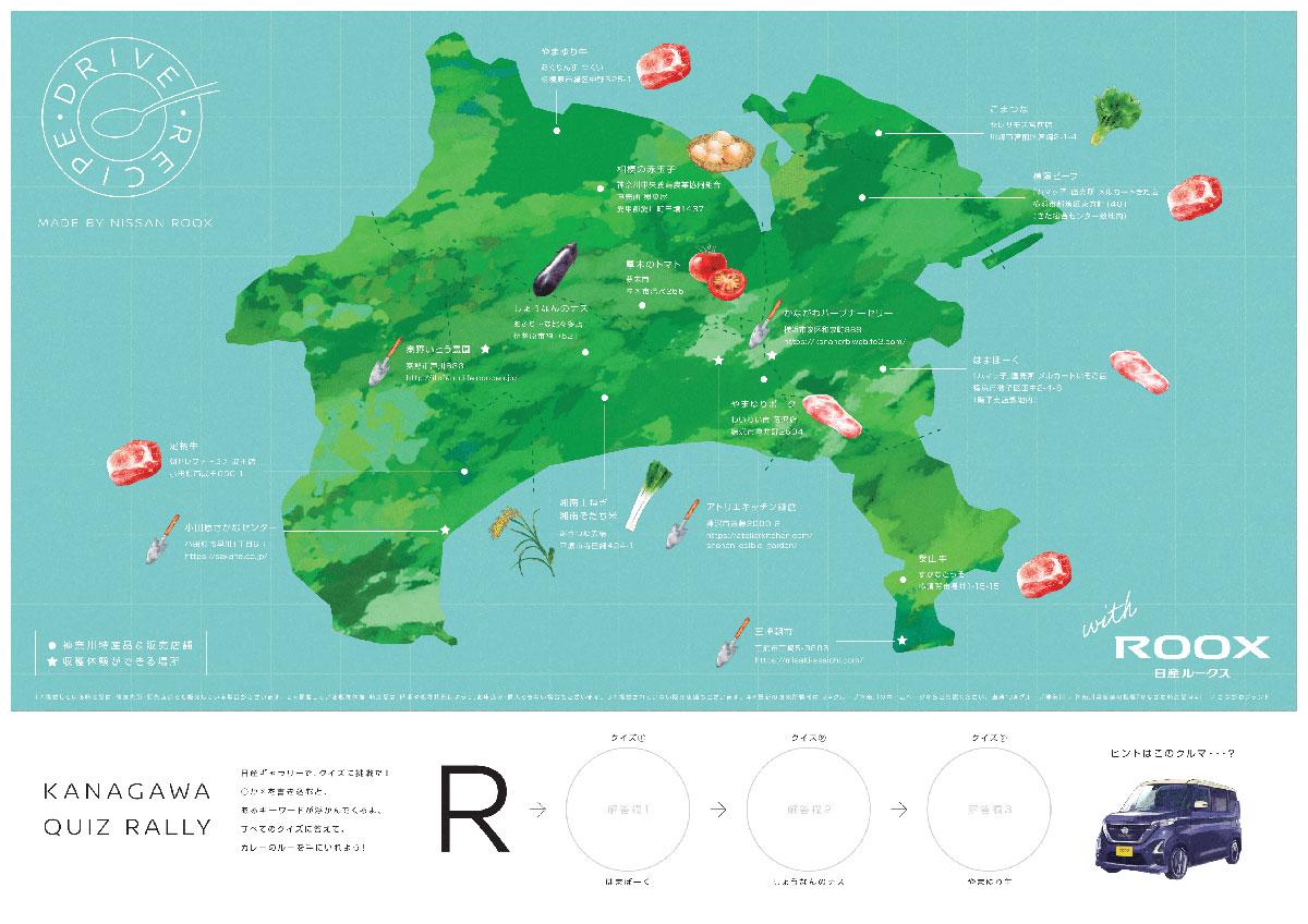 全国ご当地食材マップ