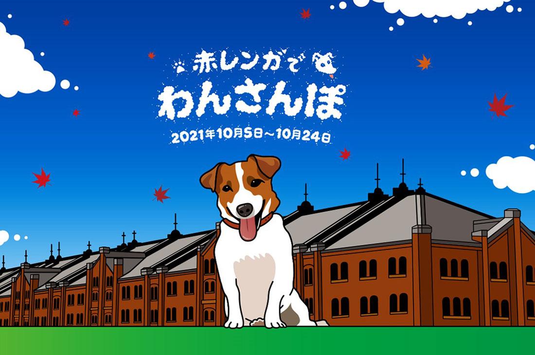 横浜で赤レンガでわんさんぽ開催!特設ドッグランやドッグマーケット