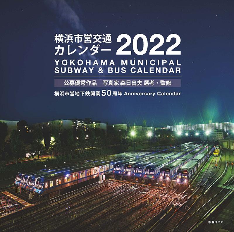 横浜市営交通カレンダー2022発売!市営地下鉄開業50周年記念