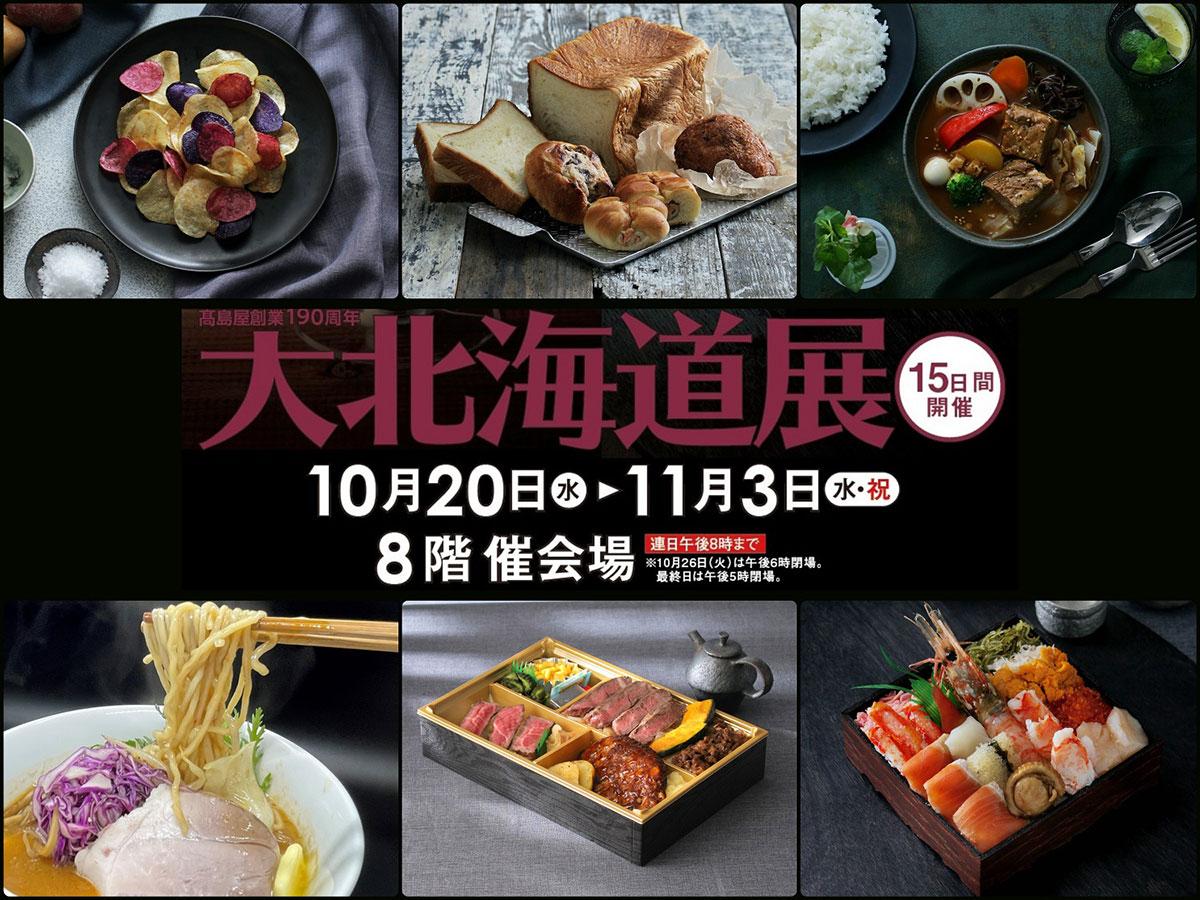 横浜高島屋「大北海道展」開催!出来立て北海道グルメ・スイーツなど計73店舗