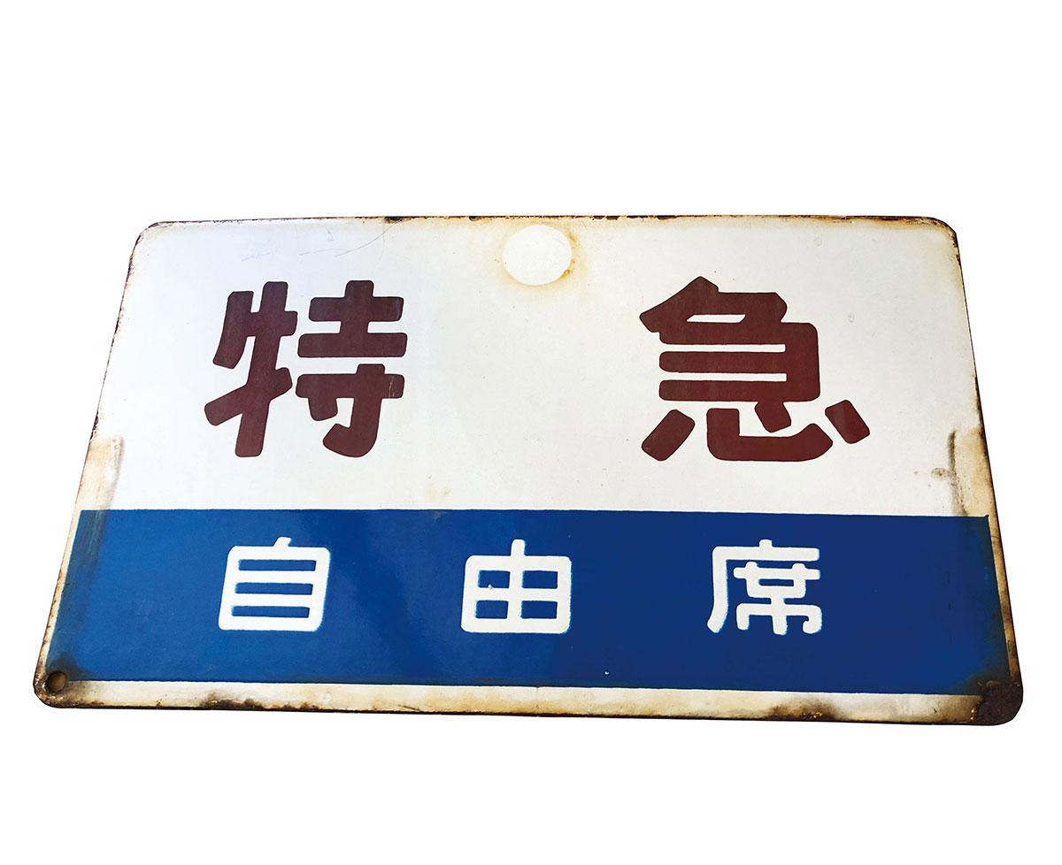 南田裕介氏による鉄道コレクション