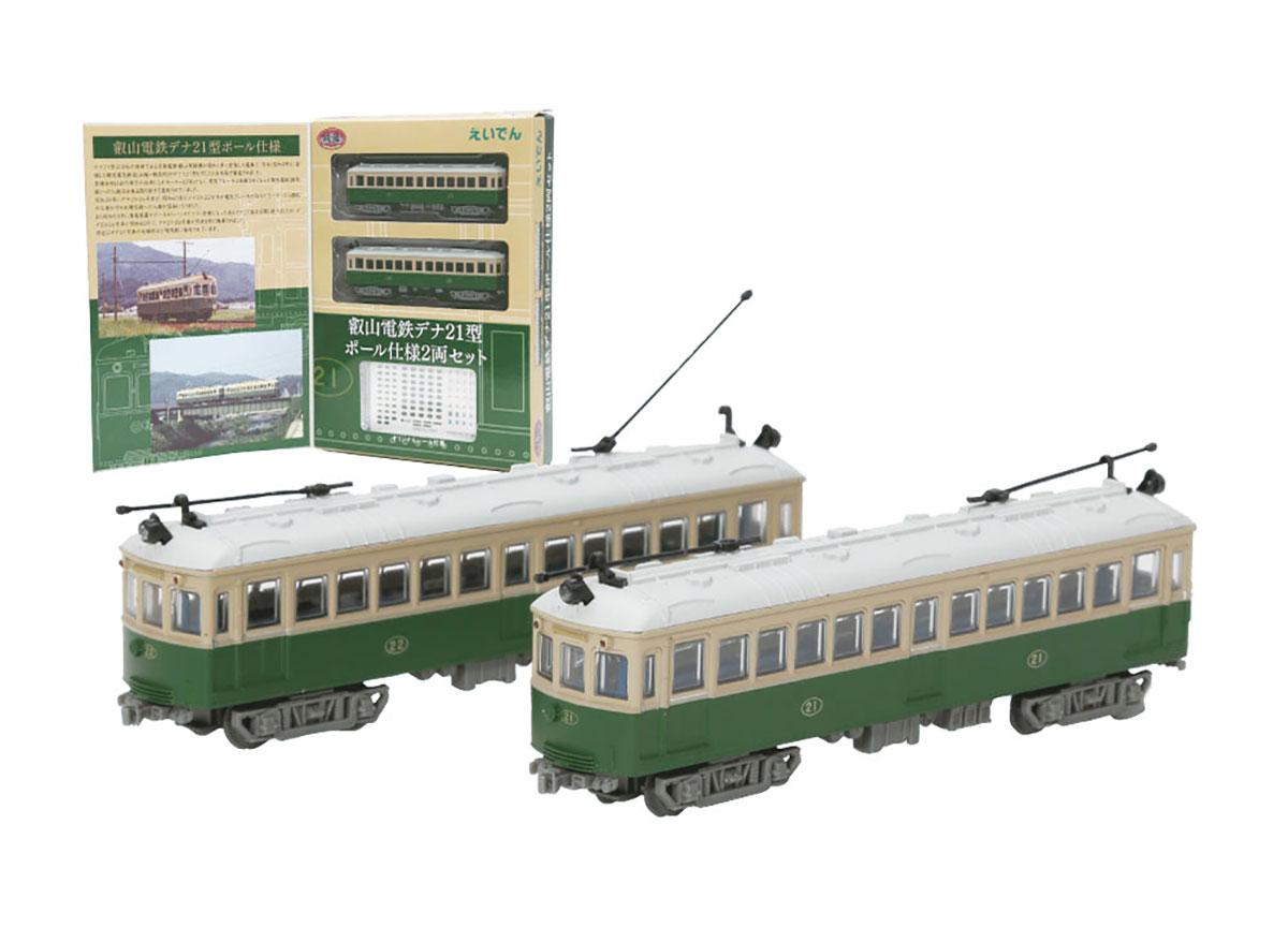 叡山電鉄 デナ21型ボール仕様 2両セット 3,000円