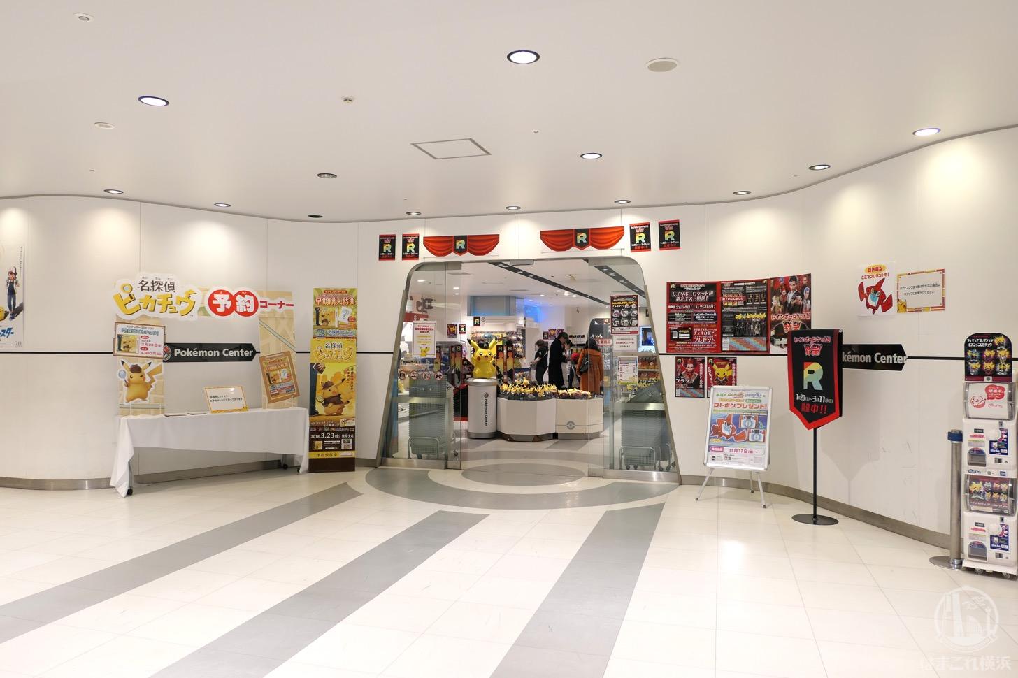 ポケモンセンター ヨコハマ | はまこれ横浜