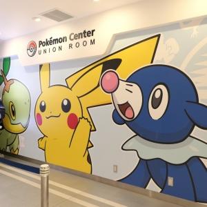 ポケモンセンター ヨコハマ