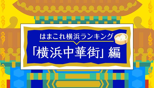 横浜中華街 人気ランキング