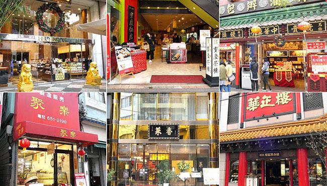 横浜中華街 老舗・名店のお土産店20選 中華菓子・点心・中国茶 徹底紹介