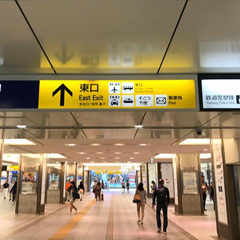 横浜の行き方