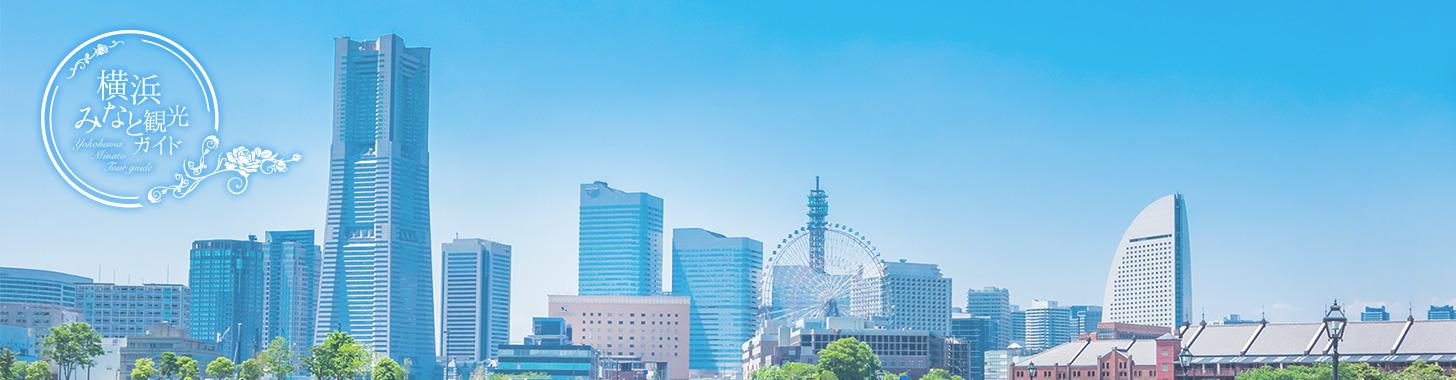横浜みなと観光ガイド